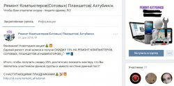 На севере Астраханской области компьютерщик собрал с клиентов деньги и технику и переехал в другой город