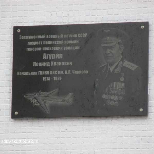 Памяти генерал-полковника Агурина Л.И.