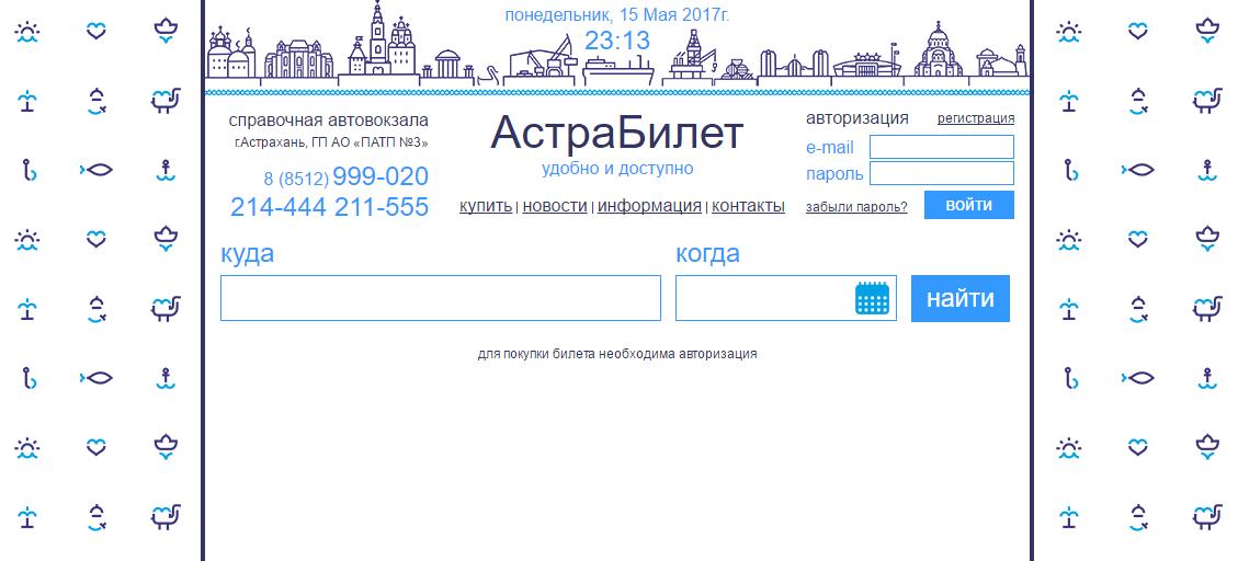Для астраханцев начал работу сайт по покупке билетов на междугородние автобусы