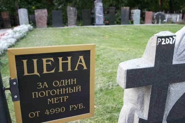 В России планируют до конца года ликвидировать теневой рынок ритуальных услуг