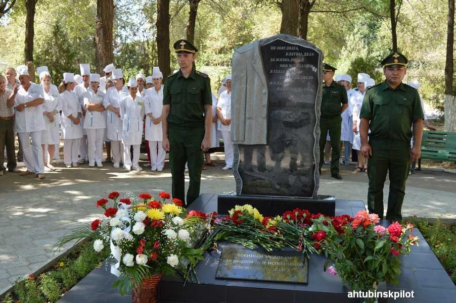 В Ахтубинске открыли памятник военным медикам
