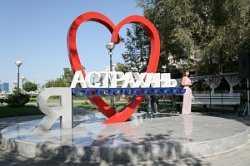 Артемий Лебедев назвал знак «Я люблю Астрахань» тупым и бездарным