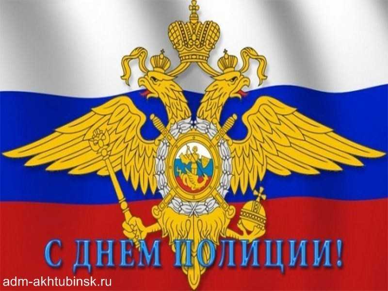 Уважаемые сотрудники полиции, дорогие ветераны отдела министерства внутренних дел России по Ахтубинскому району!