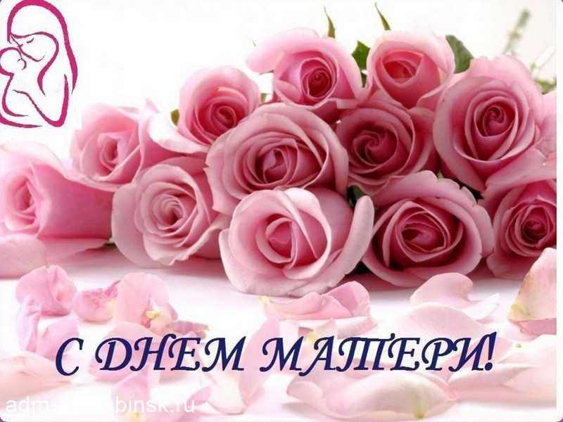 Поздравление с Днем матери