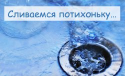Бюджетные учреждения Астрахани продолжают «сливать»