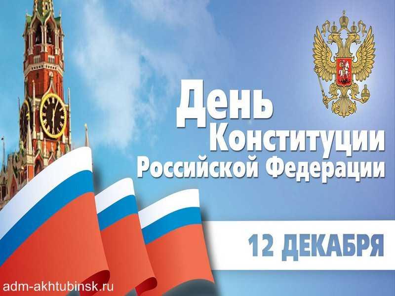 Поздравление с Днем Конституции России