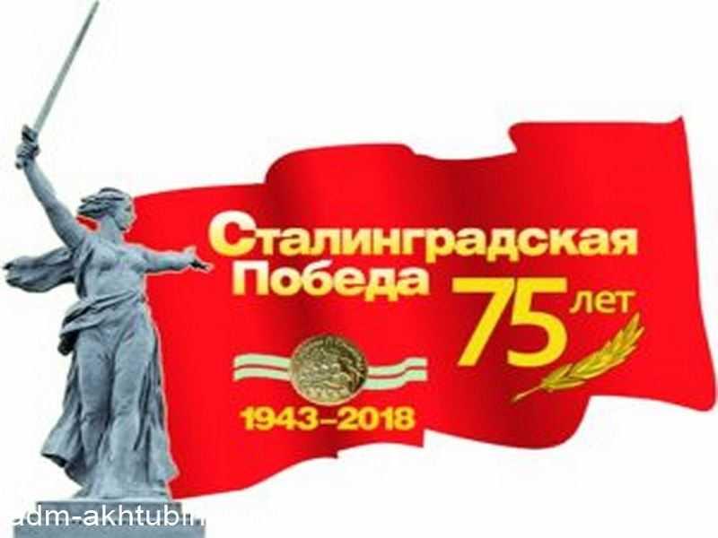 С 75-летием победы в Сталинградской битве