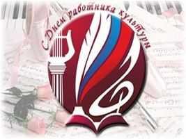 Уважаемые работники культуры города Ахтубинска!