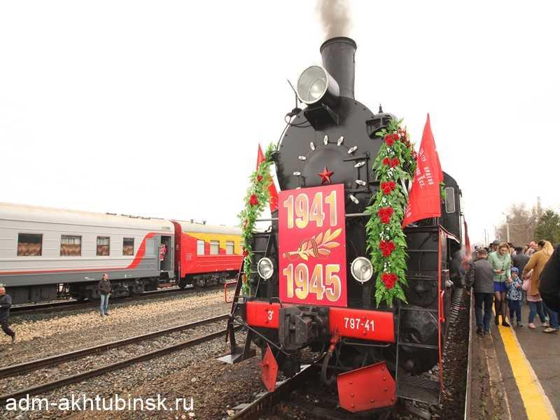 В Ахтубинске на станции Владимировка встретили ретро-поезд «Воинский эшелон»