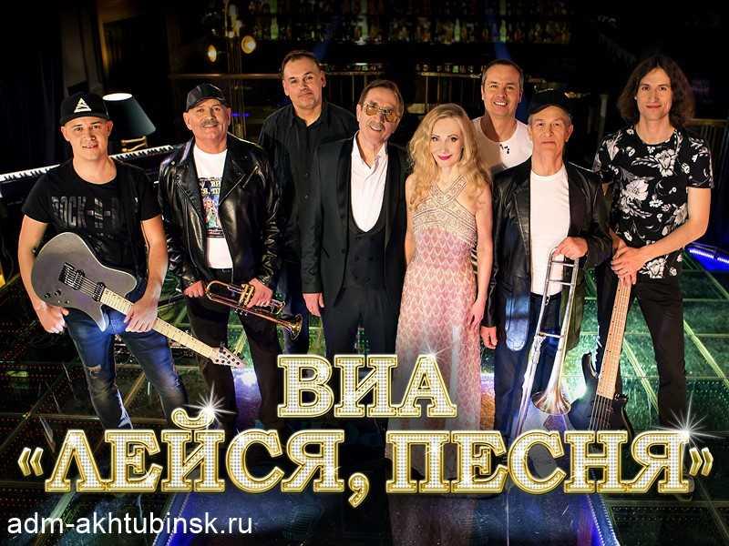 9 мая на площади им. Ленина в 21:00 состоится праздничный концерт ВИА «Лейся, песня»