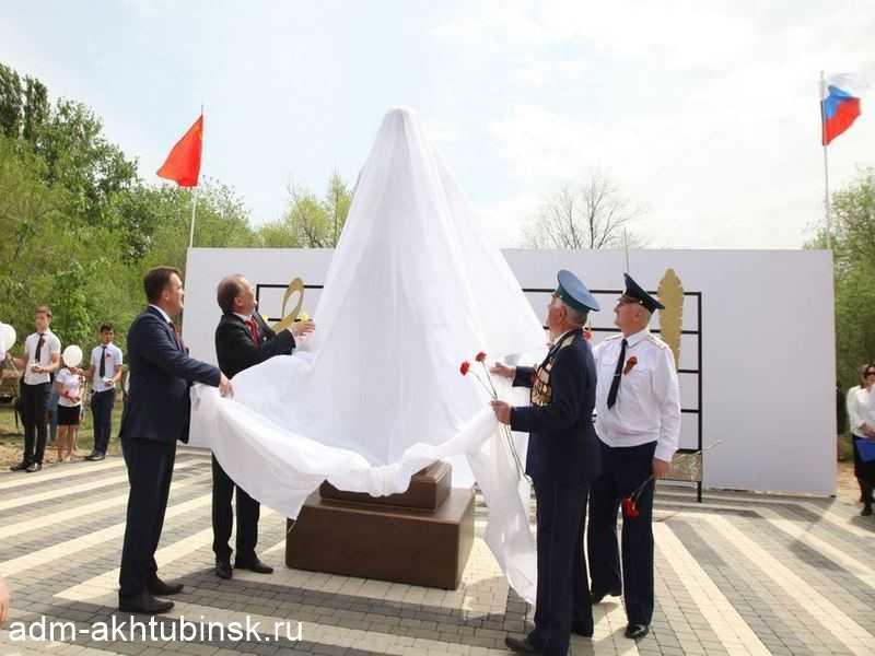 Накануне Дня Победы в Ахтубинске открыт мемориальный комплекс