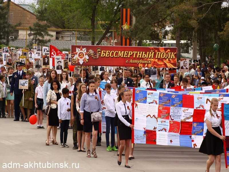 В День Победы в Ахтубинске состоялось торжественное построение военнослужащих ГЛИЦ, прошло шествие «Бессмертного полка» и большой праздничный концерт на площади Победы