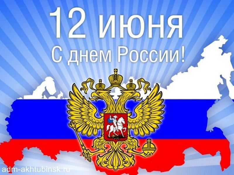 Поздравление главы города Ахтубинска с Днем России