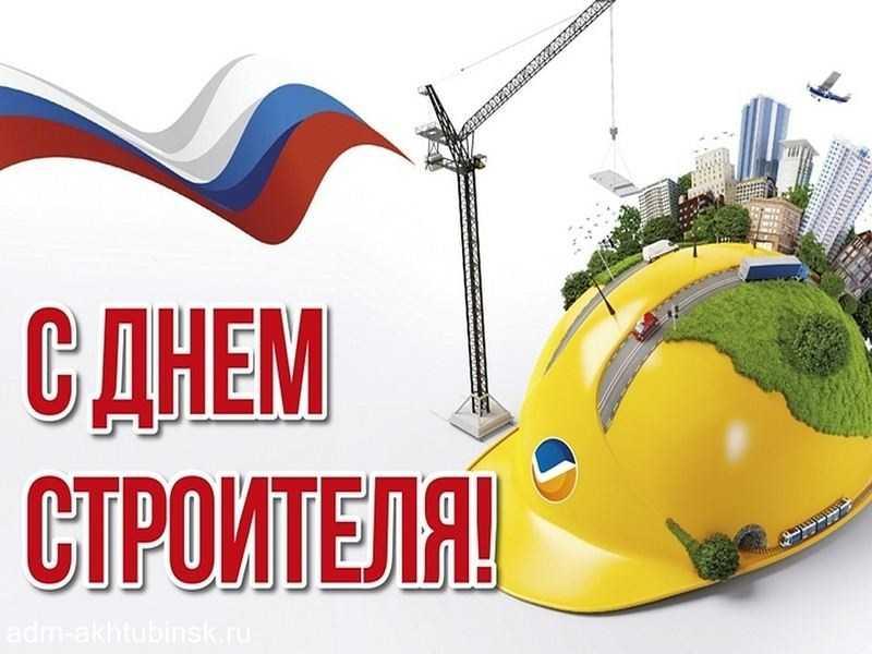 Поздравление главы города Ахтубинска с Днем строителя