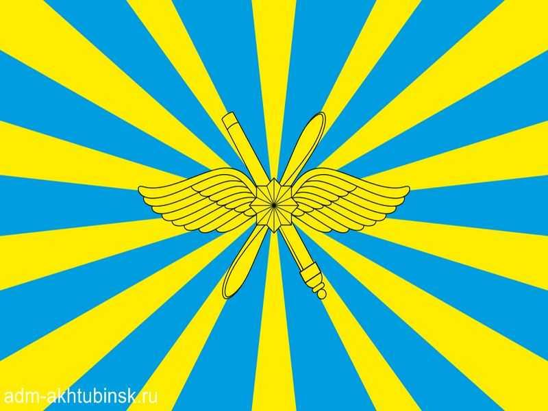 Поздравление главы города Ахтубинска с Днем Военно-воздушных сил