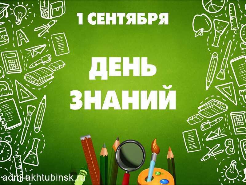 Поздравление Главы города Ахтубинска Аманги Алинкалеевича Нарузбаева с Днем знаний