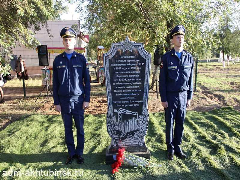 В Ахтубинске открыли памятный знак, посвященный военным строителям