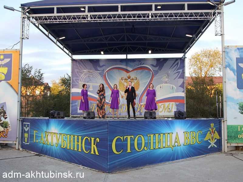 В Ахтубинске состоялся большой праздничный концерт и прошли народные гулянья, посвященные Дню города