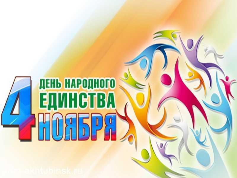 4 ноября вся страна отмечает День народного единства. В рамках празднований в Ахтубинске пройдёт ряд различных спортивно-культурных мероприятий