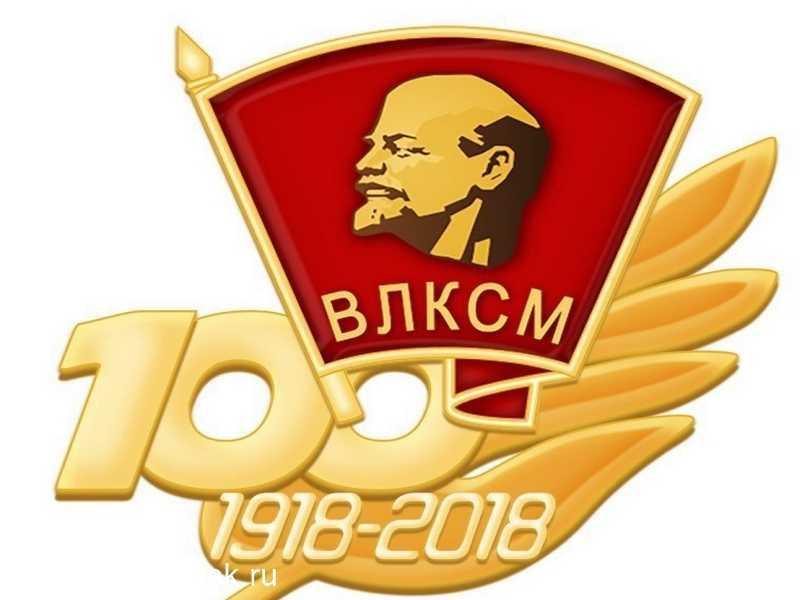 Поздравление Главы города Ахтубинска с 100-летием Всесоюзного ленинского коммунистического союза молодежи