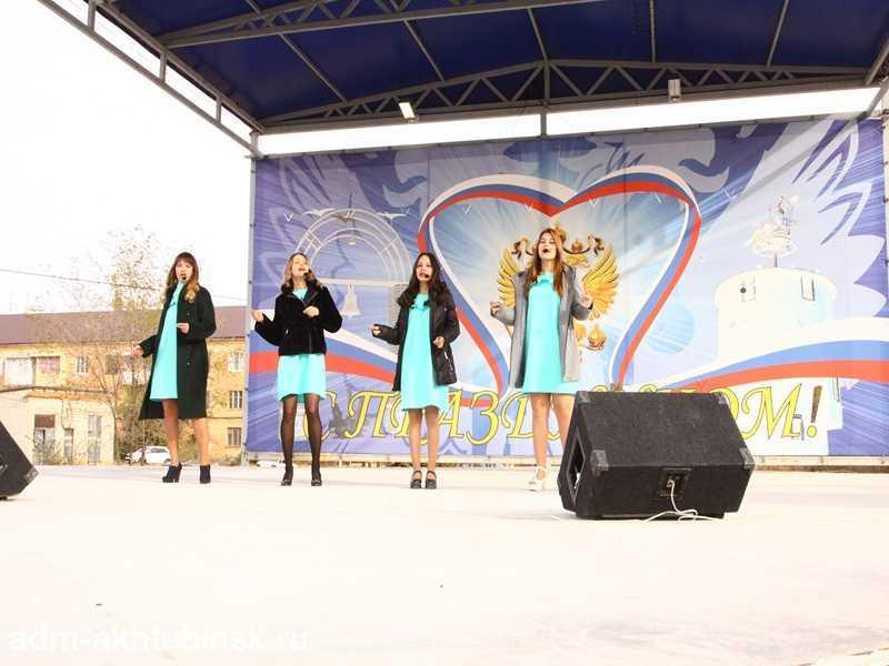 В Ахтубинске отметили День народного единства