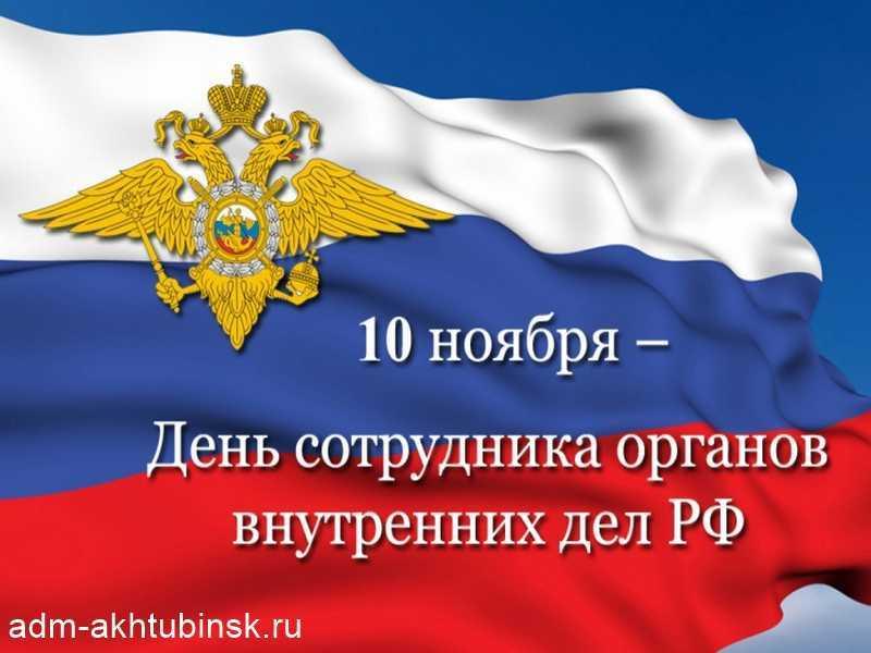 Поздравление Главы города Ахтубинска с Денем сотрудника органов внутренних дел