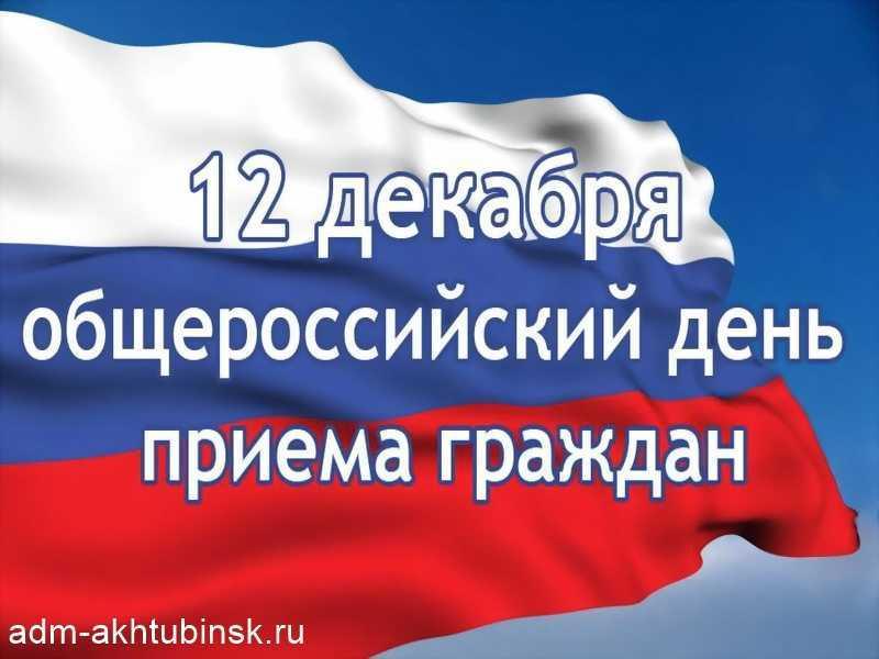 12 декабря 2018 г. в Ахтубинске пройдет общероссийский день приём граждан