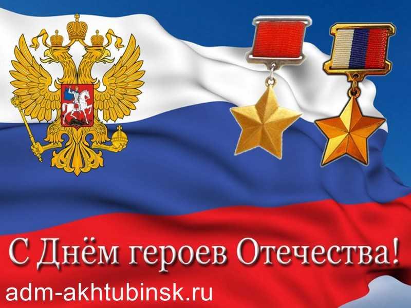 Поздравление Главы города Ахтубинска с Днем Героев Отечества