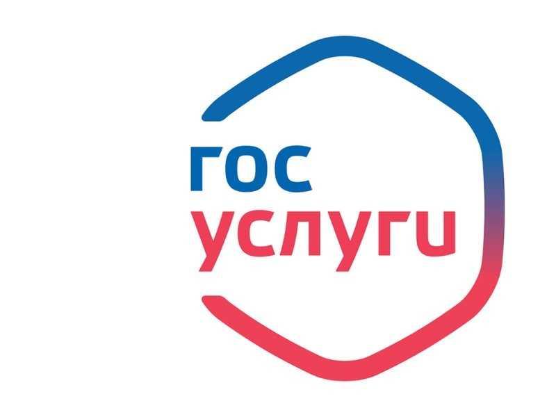 О возможности получения муниципальных услуг жителями города Ахтубинска через Региональный портал государственных и муниципальных услуг Астраханской области