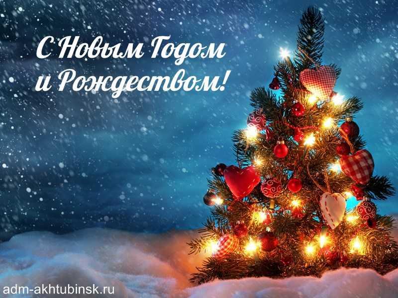 Поздравление Главы города с наступающим Новым годом и Рождеством Христовым