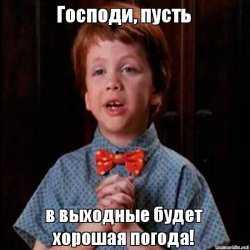 Ожидается потепление. Какая погода установится в Астрахани в выходные
