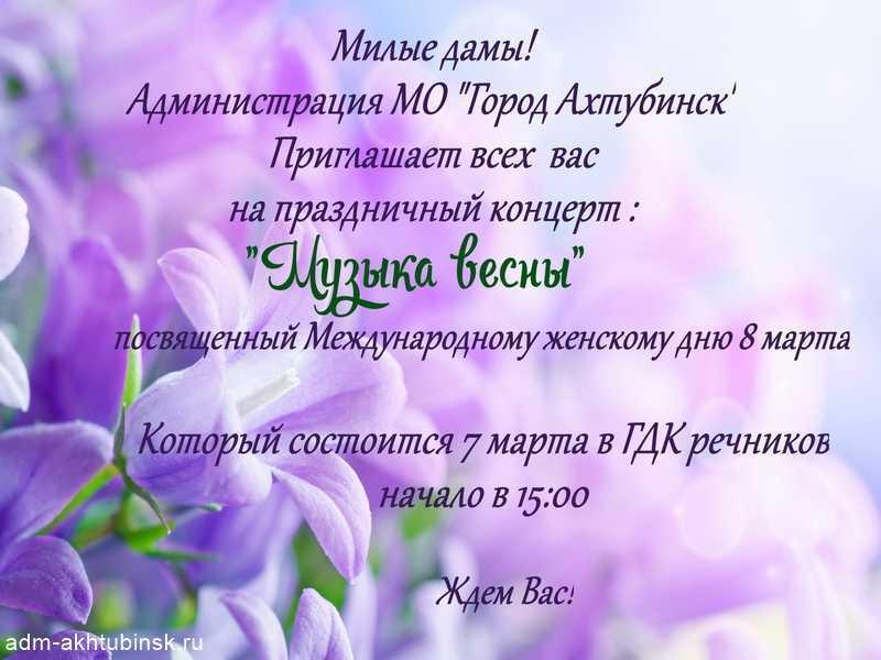 """Музыка весны"""