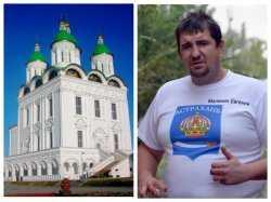 «Хватит гневить Боженьку»: Астраханского общественника Евгения Малинина возмутило губернаторское мероприятие в Кремле