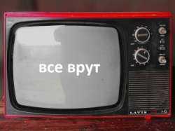 Астраханцы перестали доверять телевидению