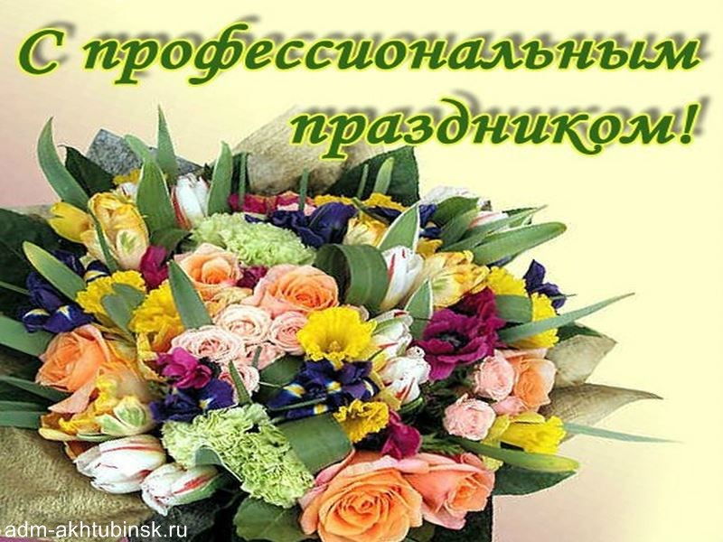 Поздравление Главы города Ахтубинска работников городского ЖКХ с профессиональным праздником