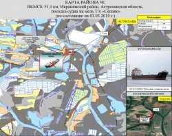 Под Астраханью грузовое судно село на мель