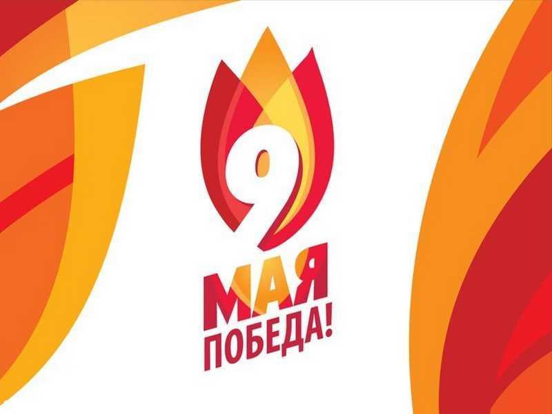 Прими участие в эстафете «Пламя Победы»!