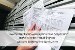 Компания «Газпром межрегионгаз Астрахань» переходит на новый формат единого платежного документа