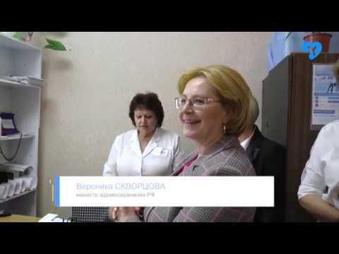 Министр здравоохранения РФ в Ахтубинске