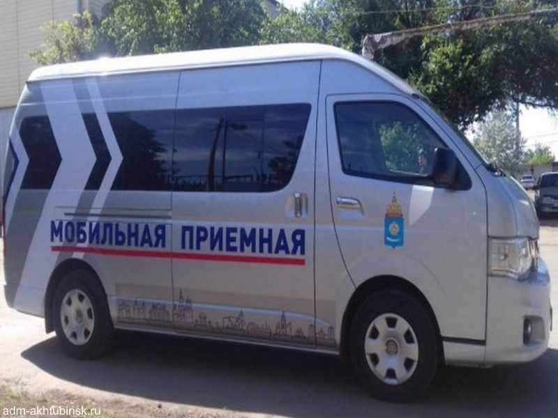 3 августа 2019 года город Ахтубинск посетит мобильная приемная «Губернаторский контроль»