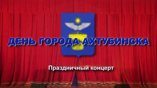 Концерт ко Дню города Ахтубинска (21.09.2020)