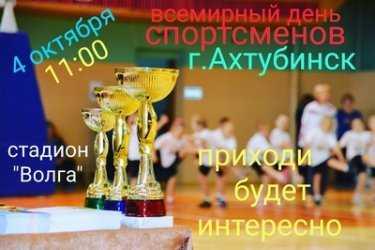 В день спортсменов в Ахтубинске пройдут соревнования