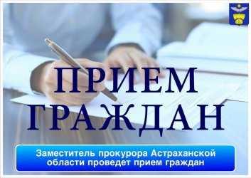 Заместитель прокурора Астраханской области проведет прием граждан