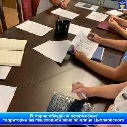 В мэрии обсудили оформление территории на пешеходной зоне по улице Циолковского