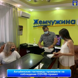Ахтубинские гостиницы проверили на соблюдение COVID-правил