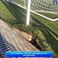 На стадионе «Волга» произошел акт вандализма