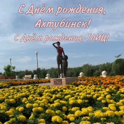 С Днём рождения, Ахтубинск! С Днём рождения, ГЛИЦ!